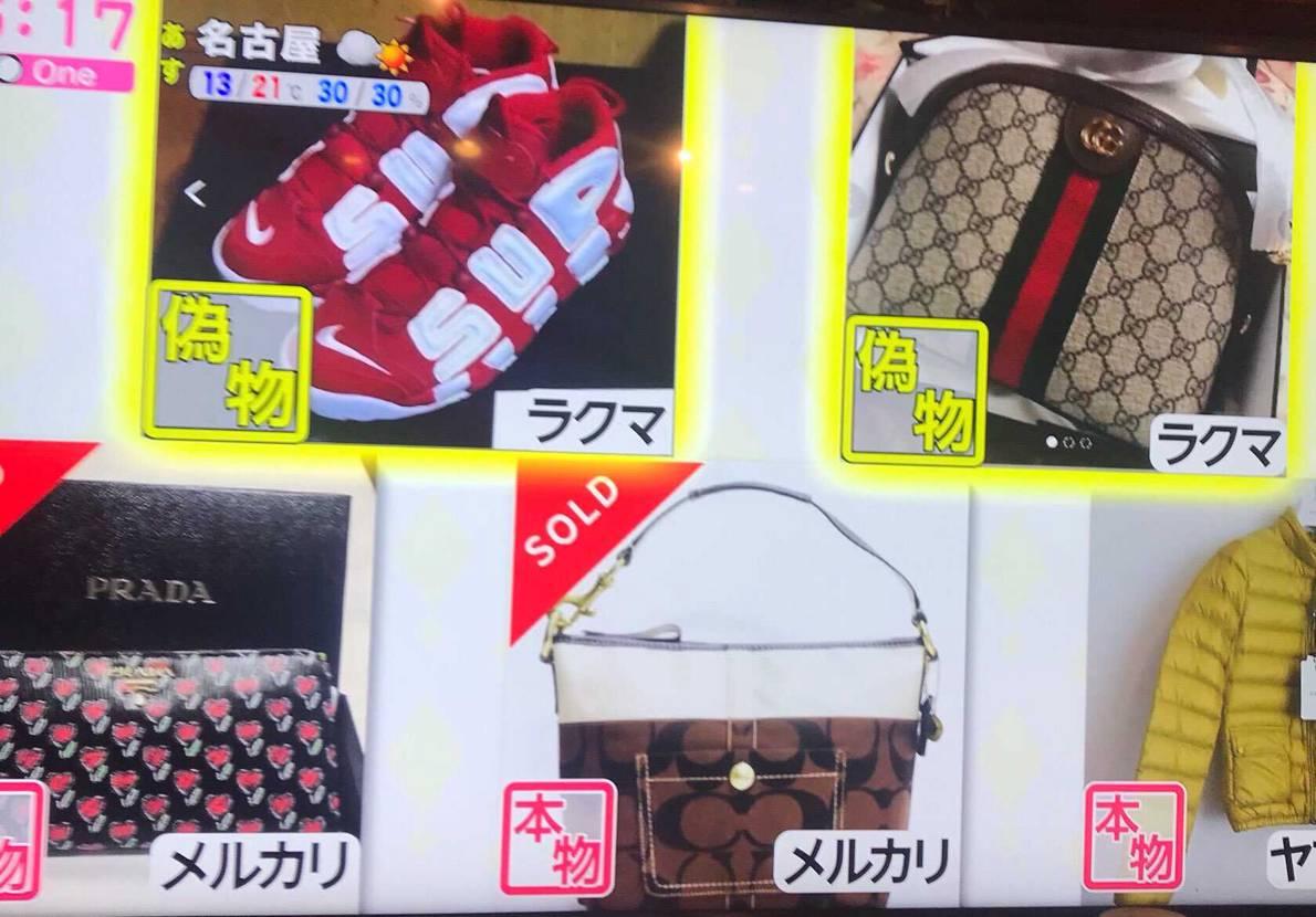東海地方のテレビでブランド品の真贋判定のヤツやってた   2枚目は今年流行