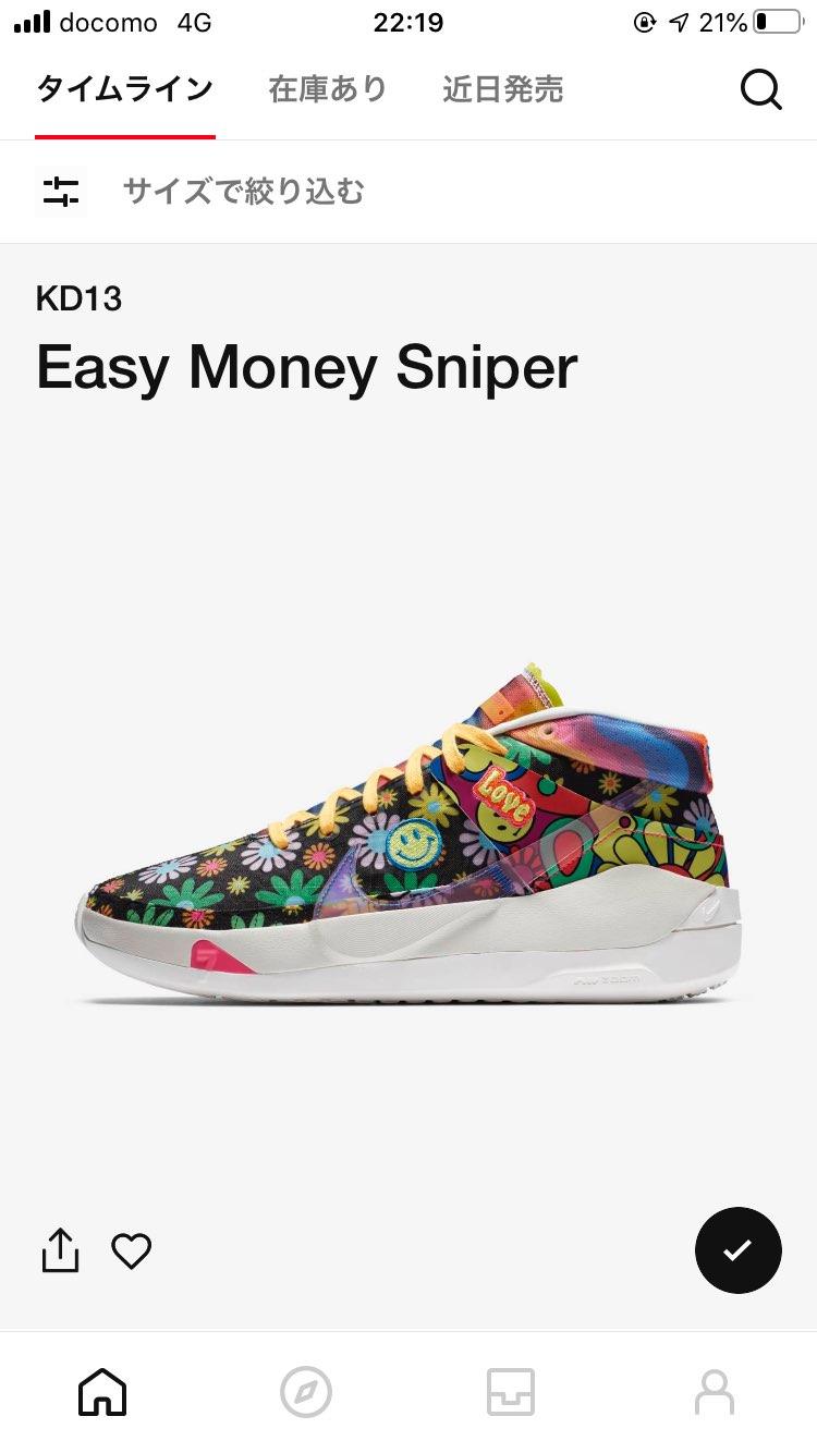 easy money sniperいいなあ。 履くかと言われると悩むけど、いい