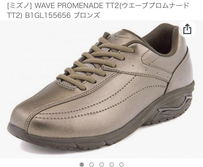 「ウェーブ プロムナード」  っていう名前から明らかにカッコいい靴はこれです