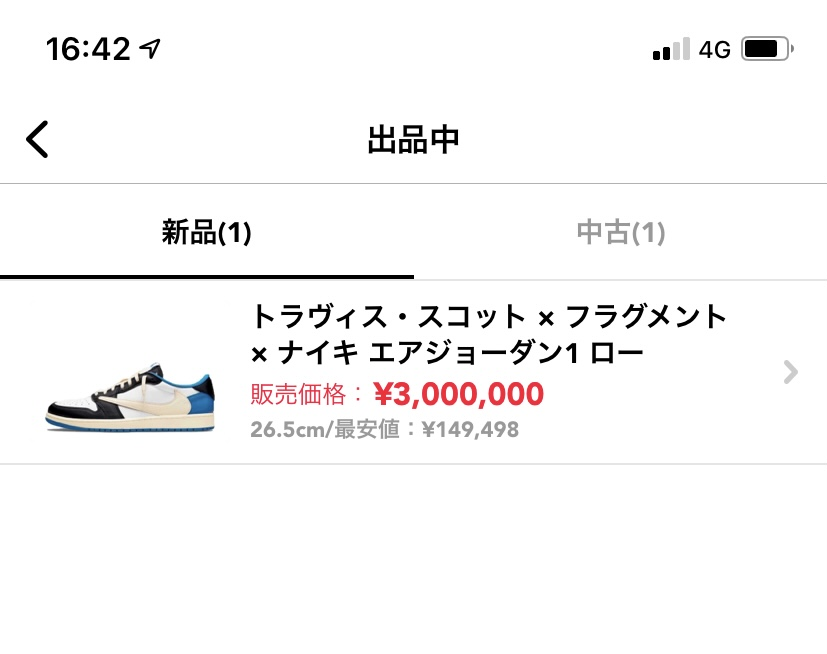 26.5cmスニカス当選品、300で出品しております。 富豪の皆様ぜひよろしく
