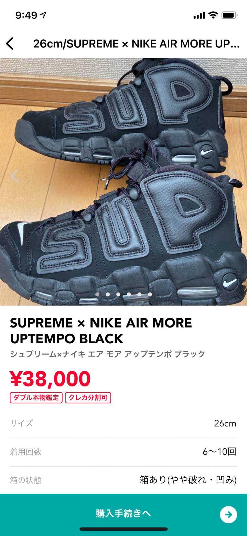 出品者様へ 購入を考えていますが、35000円に値引きしていただくことは可能で