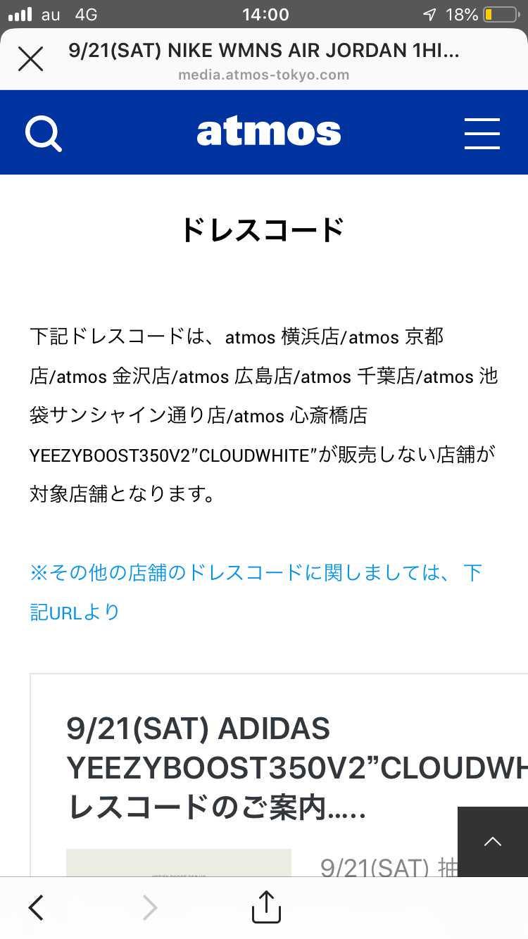 明日のアトモスの並びのドレスコードってイージー350v2が発売される店舗ならなん