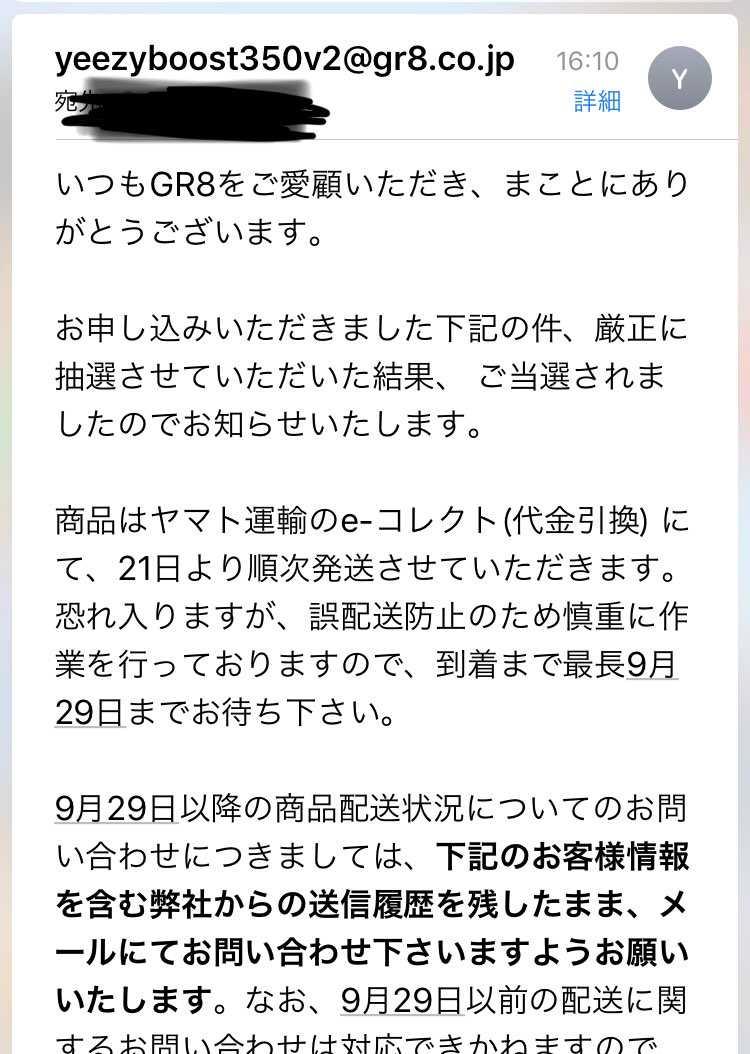 GR8初当選!