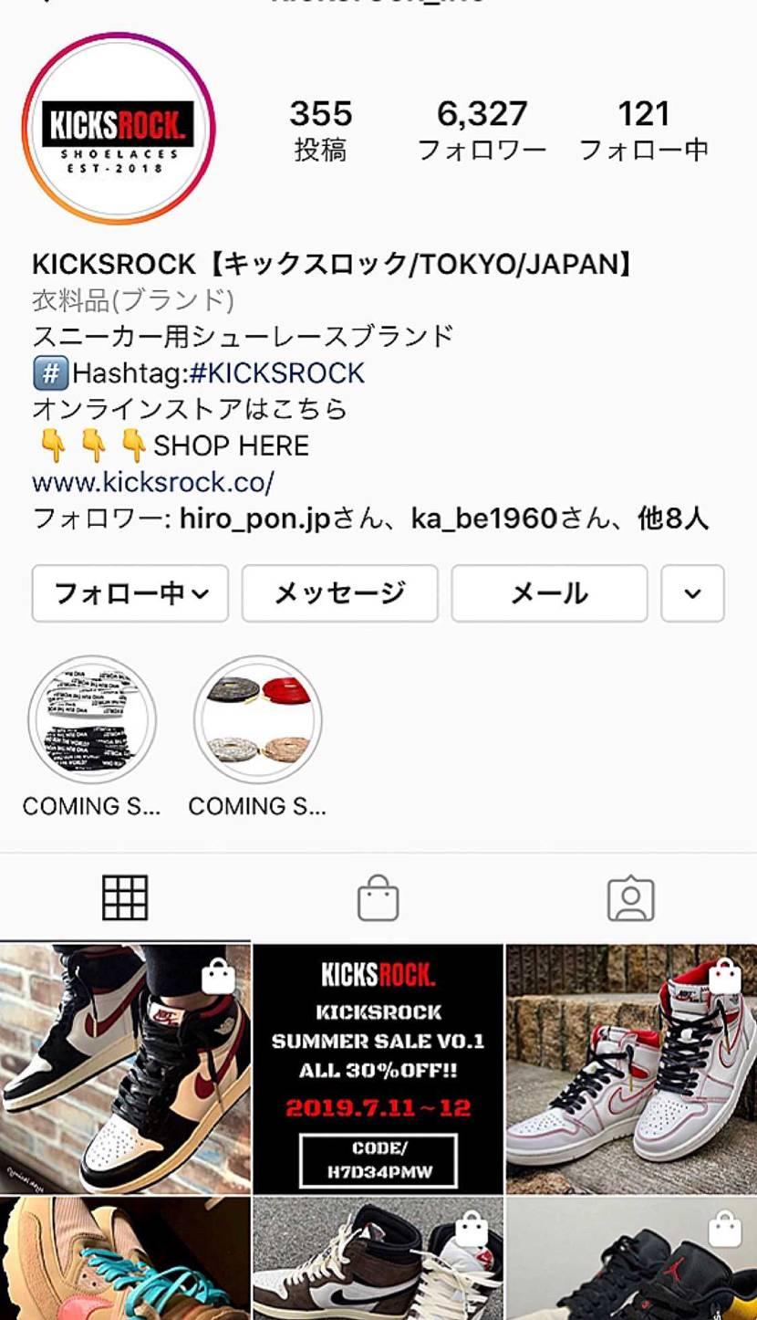 キックスロックさんが、今回のSALEのお知らせで、Instagramをリポストし