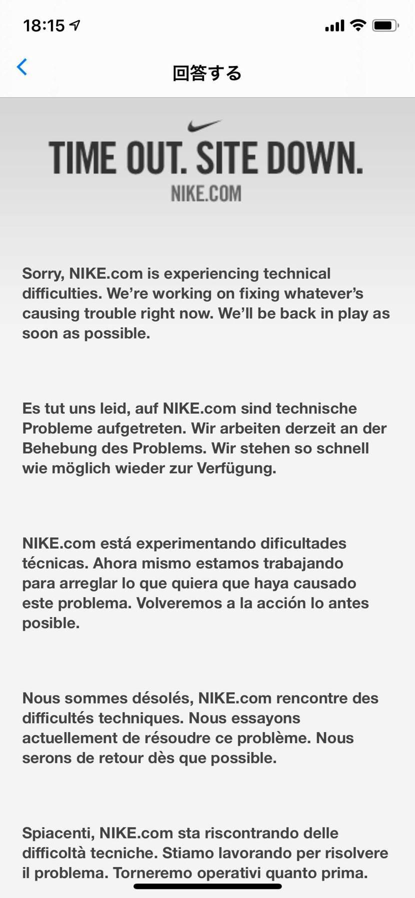 NIKE QUIZ サイトダウン、、、、