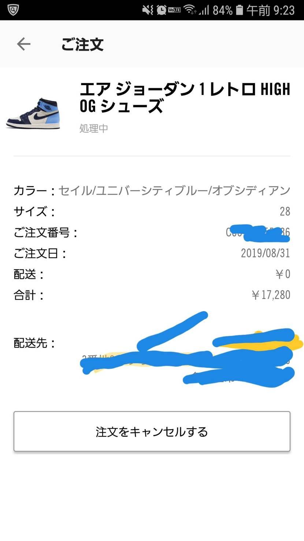 うーん、スニーカーズの表示は購入済みからなぜか完売に。 でも注文メールは届いて、