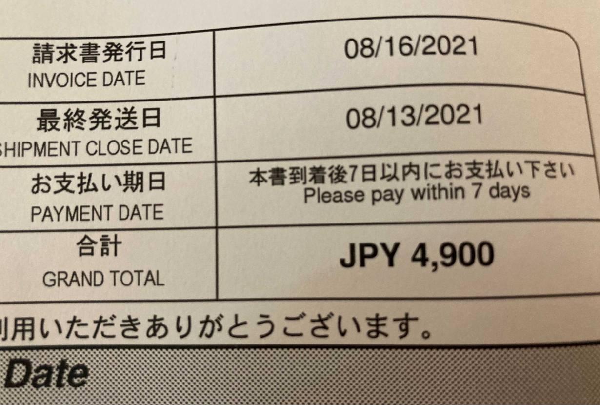 ????????????????? END.購入品ですが、関税高杉では? L