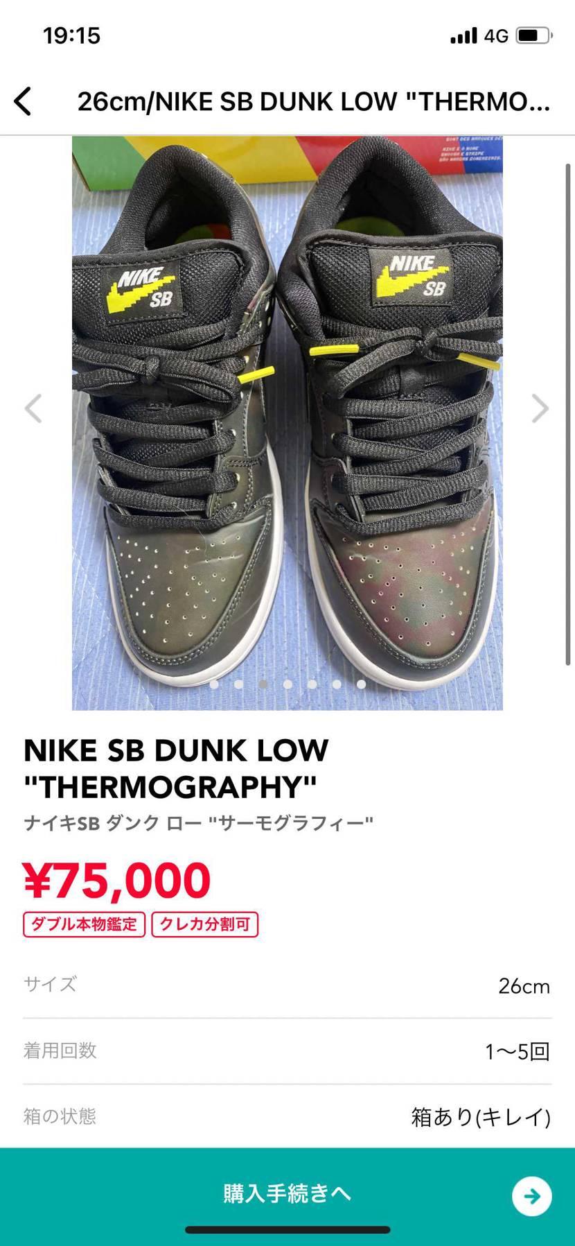 こちらの出品者様の方購入検討してます。お安くなりませんか??