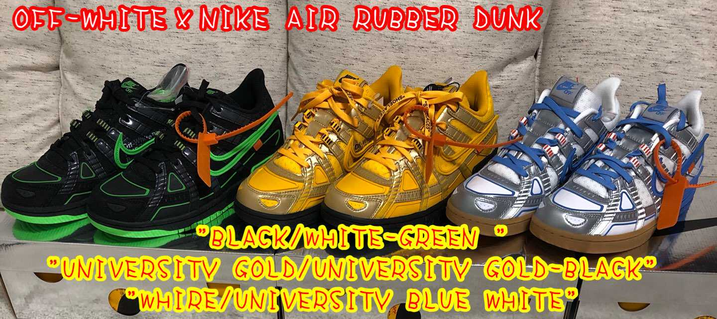 OFF-WHITE×NIKE AIR RUBBER DUNK  -3color