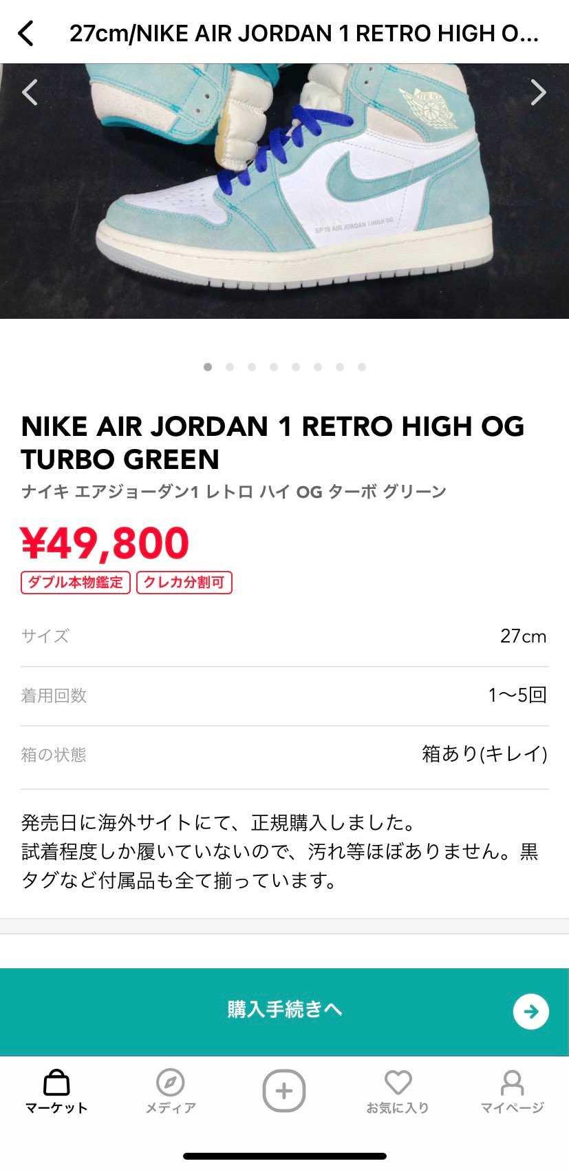 ターボずっと欲しくて、履けるサイズで安いのあるやんと思って見たら、海外サイト購入