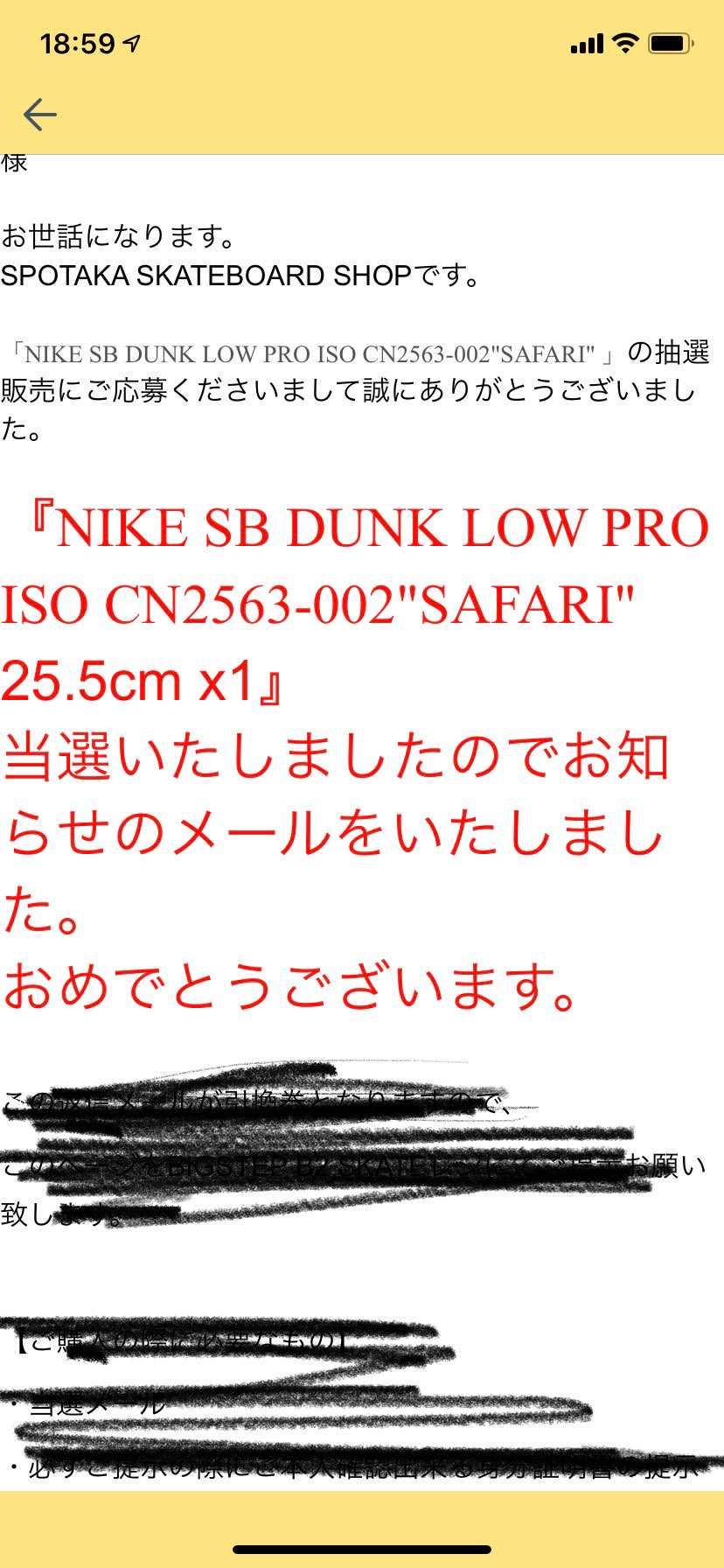 キター スポタカキター!! うし!#NIKE SB DUNK