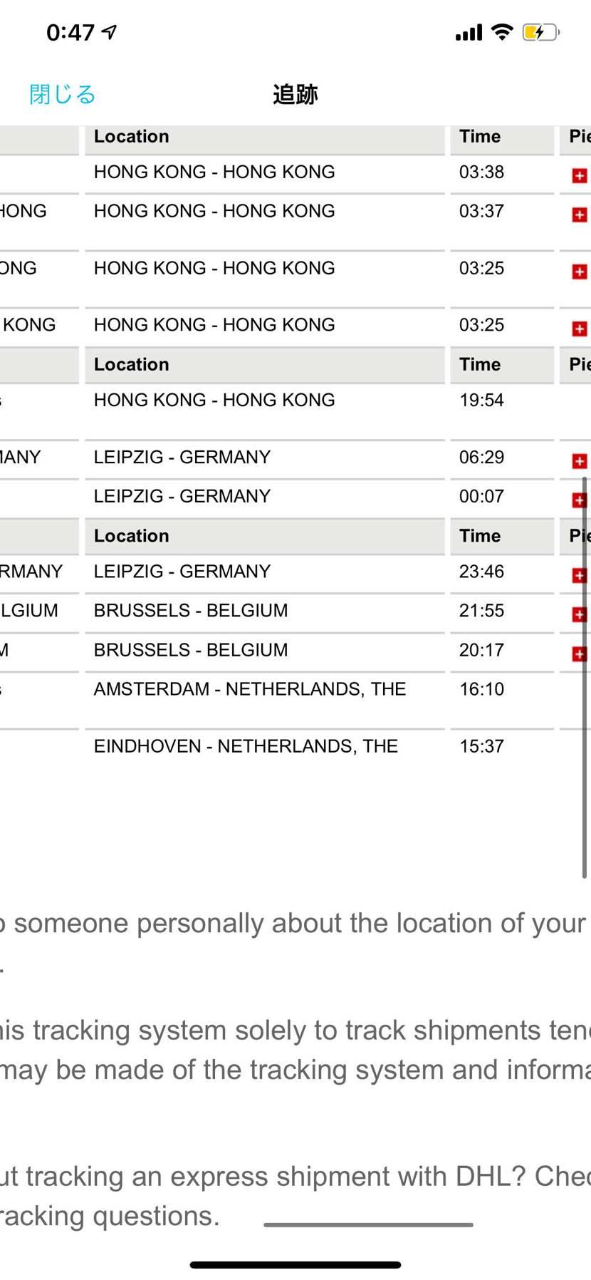 StockXから発送されたんですけど一日たっても香港から動き出さないんですけど大