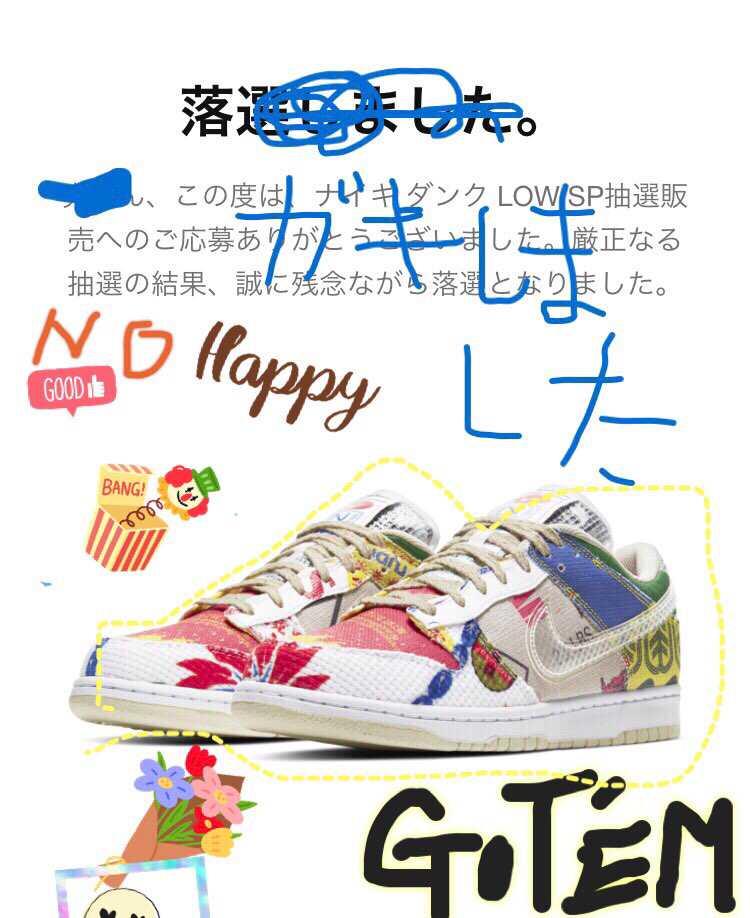 No shoes  No happy