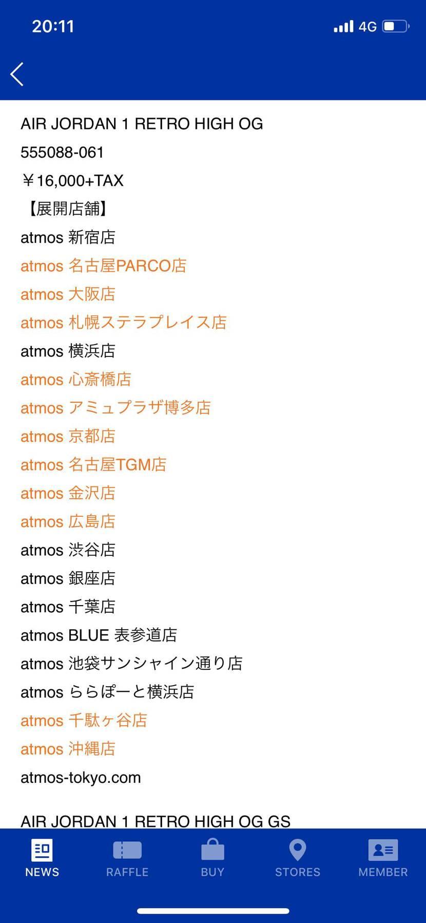 無事大阪エリアの店舗でも店頭抽選の詳細発表されましたね👍 ドレコも。  案