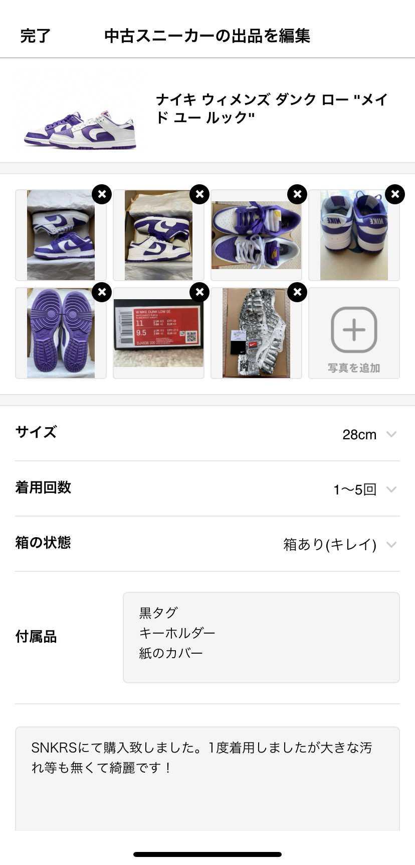 28cm23000円で出品しております! よろしくお願いします!