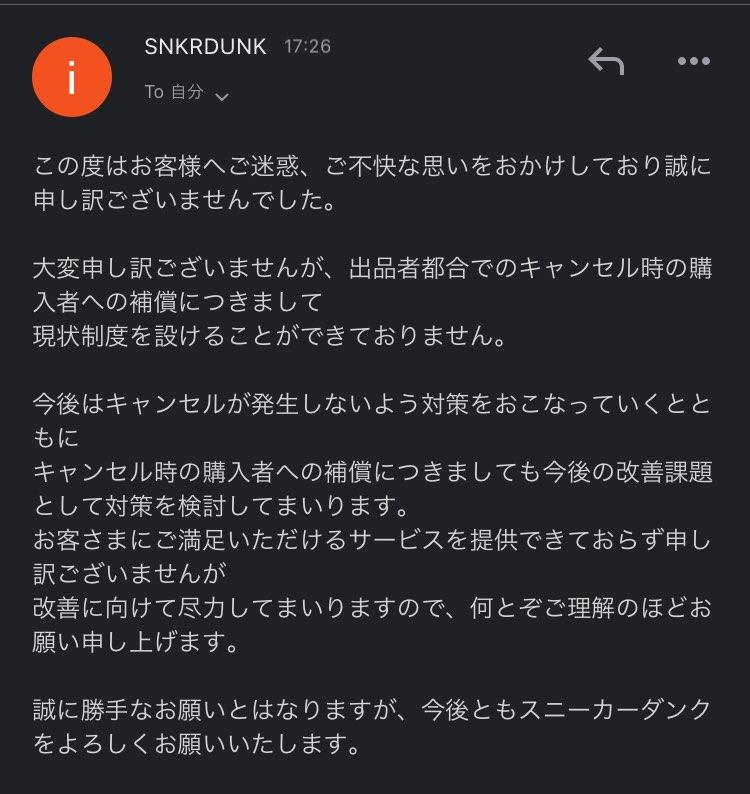スニダン運営より未発送問題についてのメールが来ました。