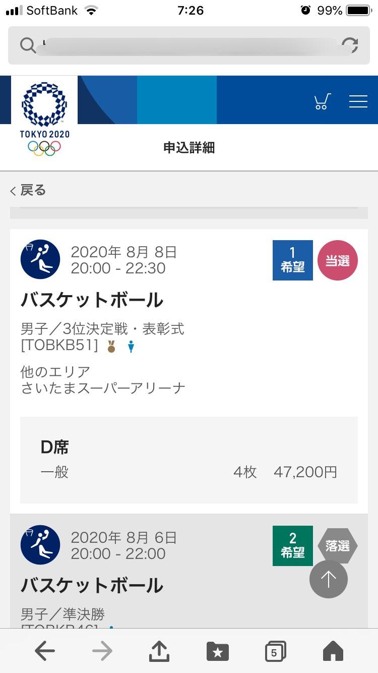 スニーカーは当たりませんが、TOKYO2020のチケットが当たりました。