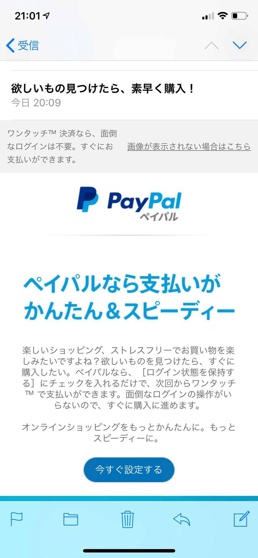 紛らわしいメール来んなよ😫#nike #スニーカー好き #スニーカー #payp