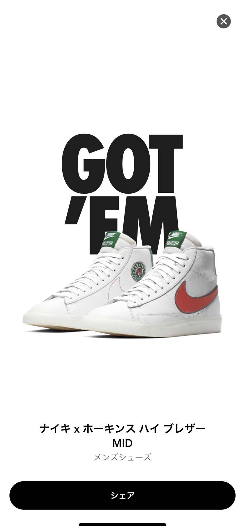 NIKE×STRANGER THINGS COLLECTION