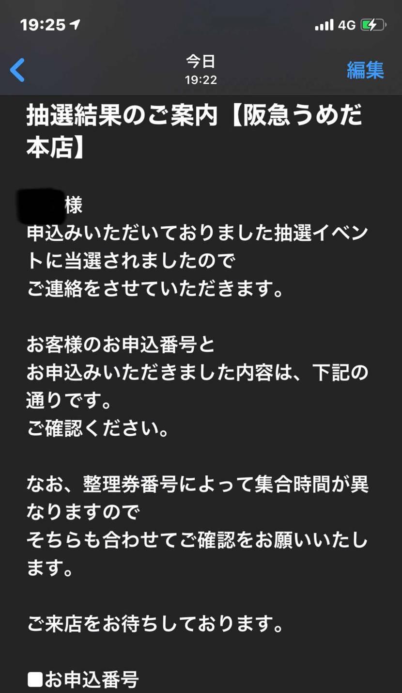 軽いノリで申し込みしてました。ここの掲示板で大阪当たったというコメント見たので、