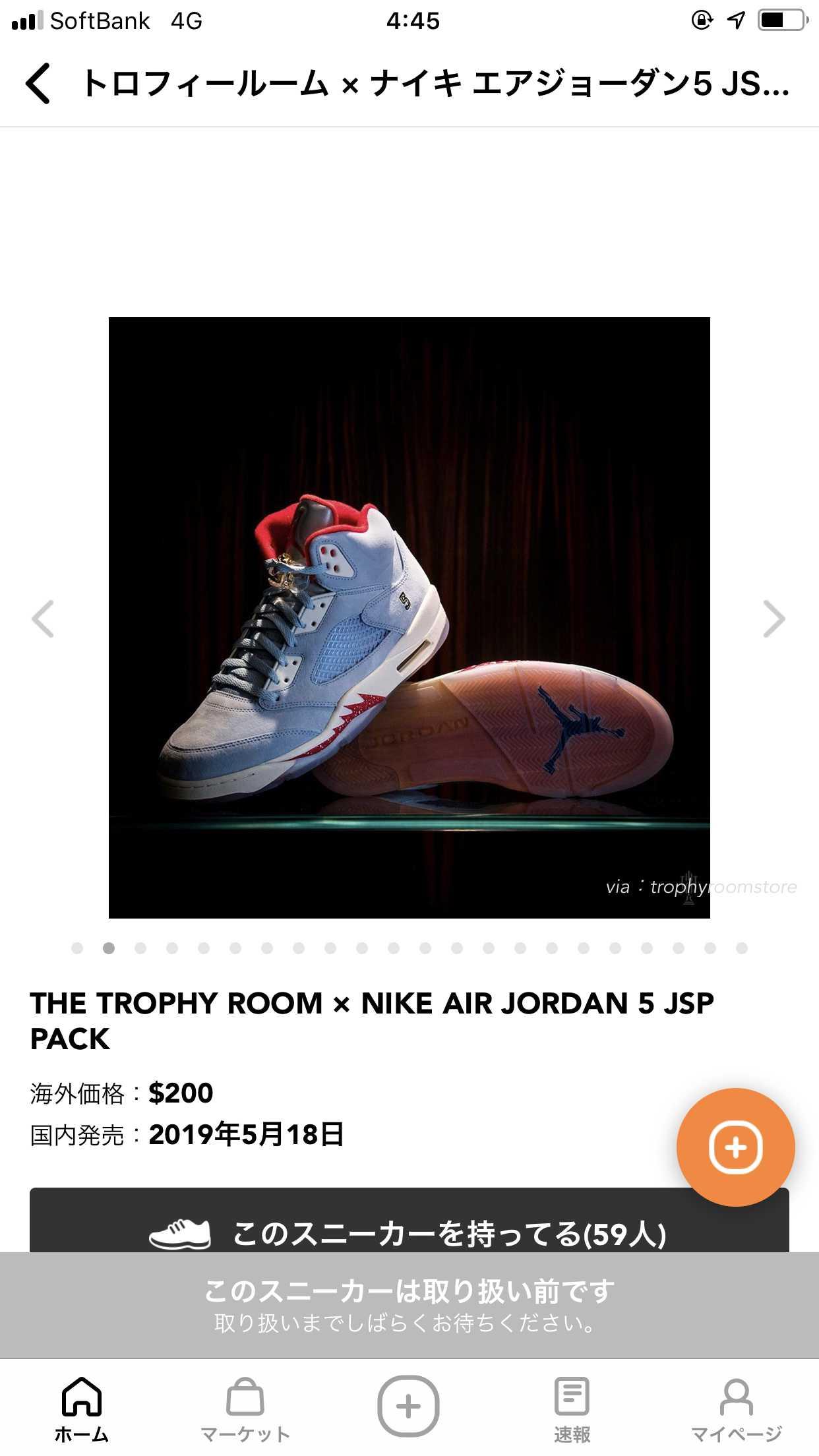 THE TROPHY ROOM × NIKE AIR JORDAN 5 JSP PACK