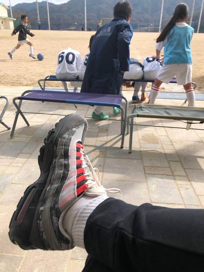 子供達の練習試合で何を履くか悩んだ末に、久しく履いてないmax95WE LOVE