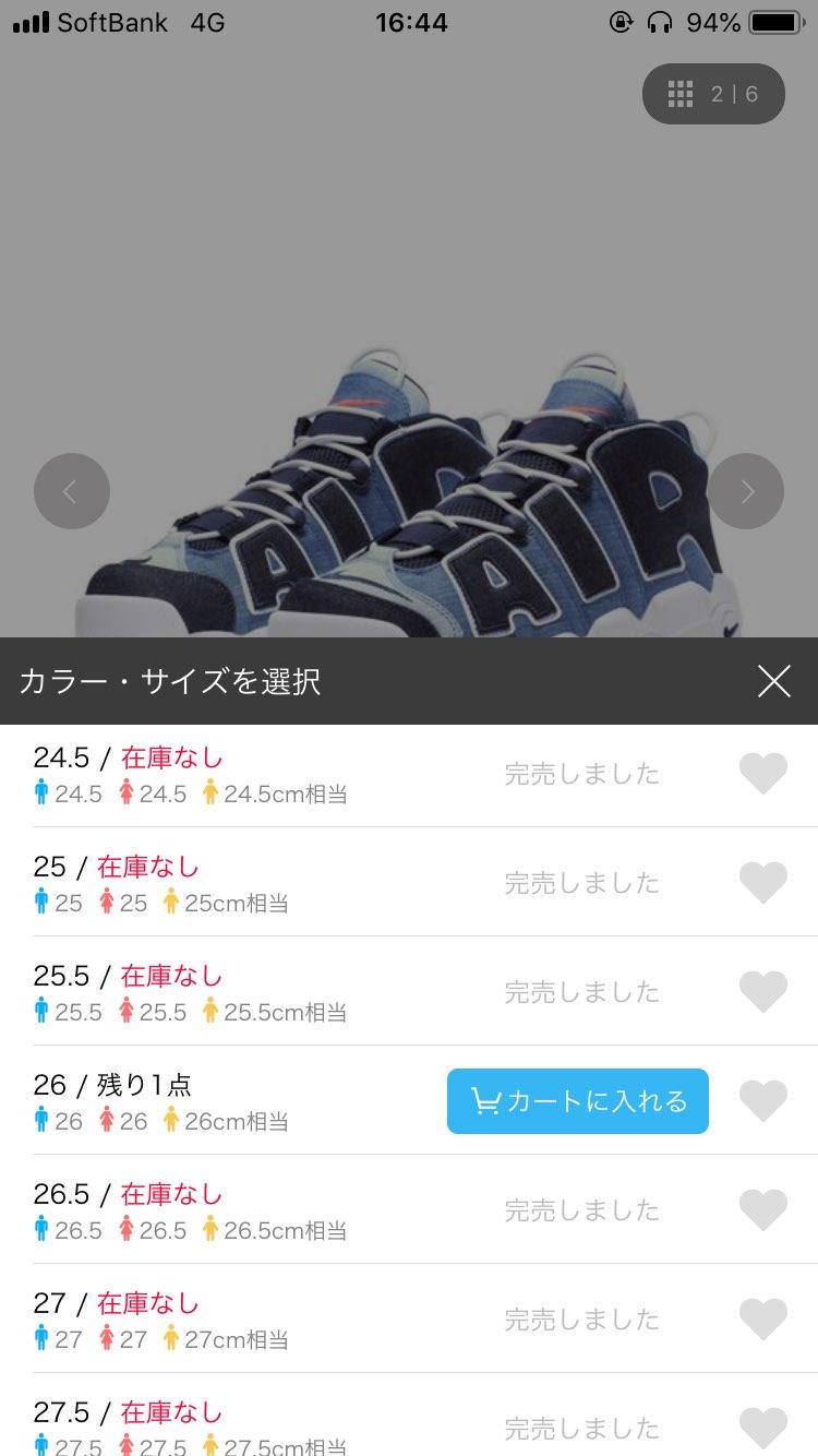 ZOZO、26センチ残り1足!!