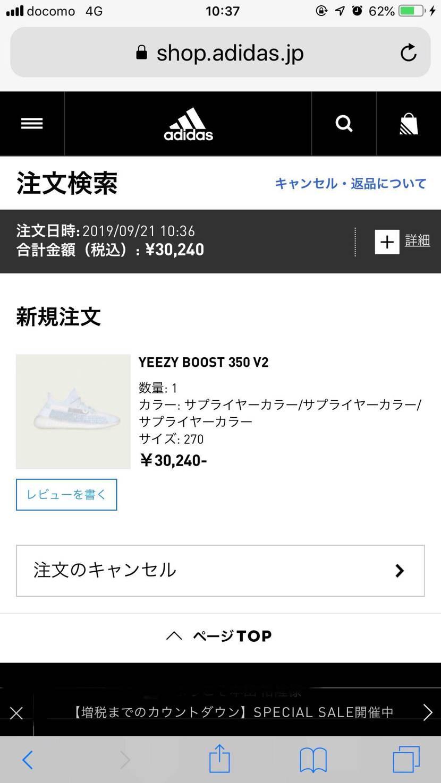 今回は、数が多いみたいですね😃 欲しい方が買えるといいな😝 #adidas