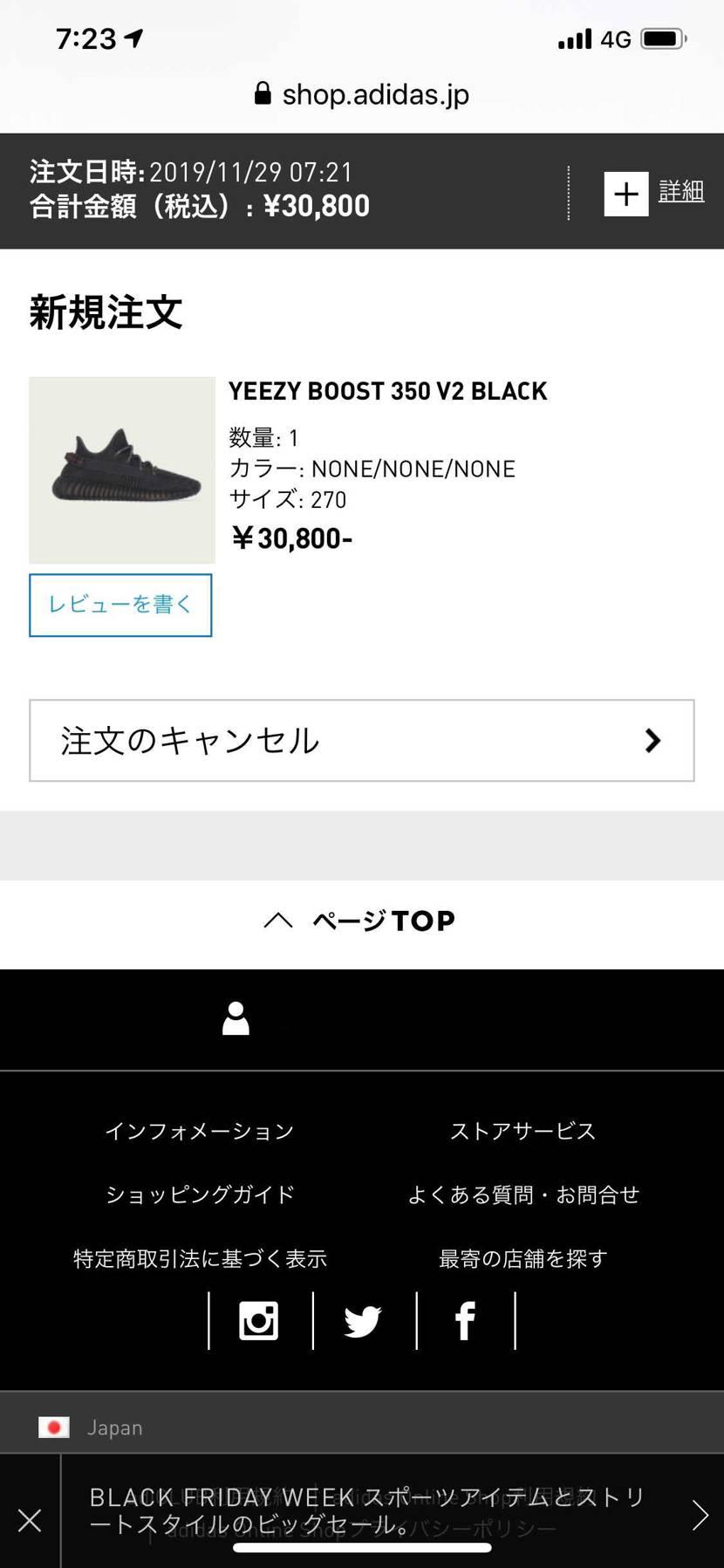 YEEZY BOOST 350 V2 adidasオンラインで簡単に購入出来る様
