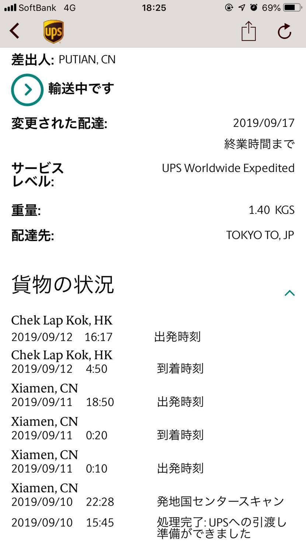 香港の次は何処へ行く??