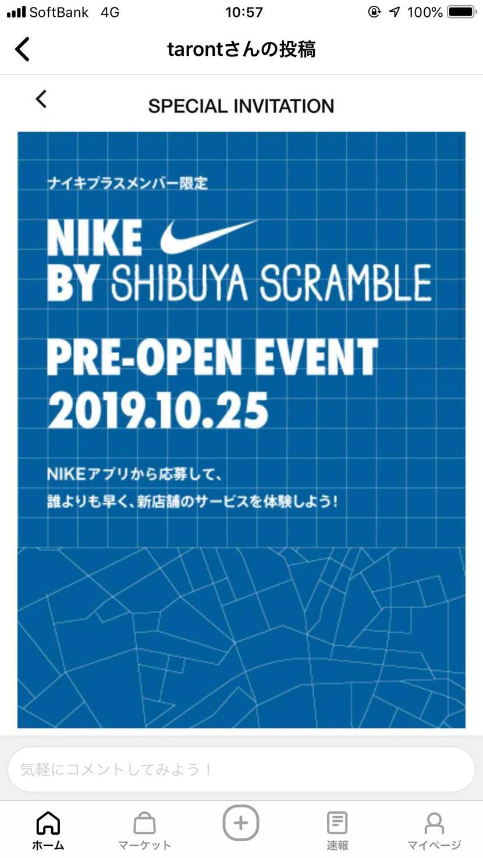 そういえば、NIKE渋谷のプレオープンの限定販売って何だんでしょうか? 話題に