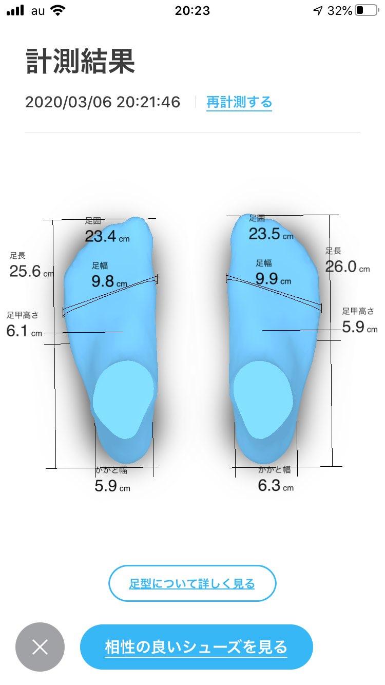 ZOZOMAT それなりに自分の足を知るための 参考になるかも^_^