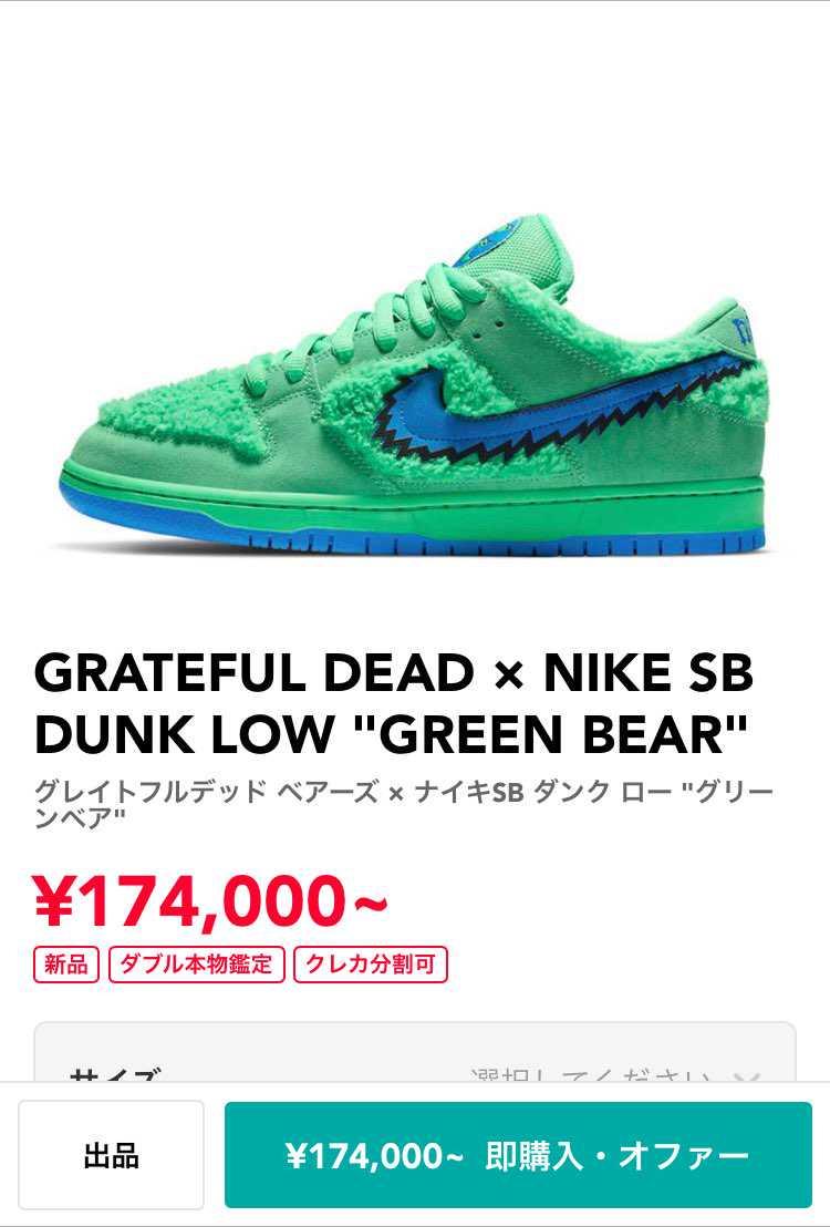 ファッ⁉️ ¥250,000⁉️