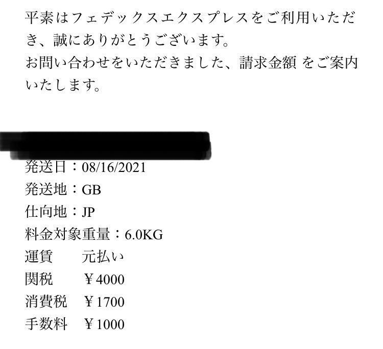 endさんの関税は¥6,700でしたー。