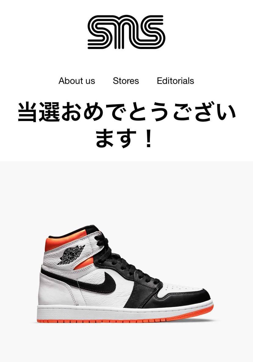 sns Tokyo 店舗当選✌️😎  からの案の定SNKRSにあわせて受取日程変