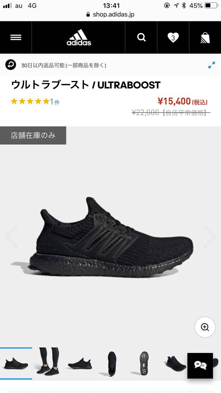 ultraBOOSTのオールブラック購入! adidasのBLACKFRIDA