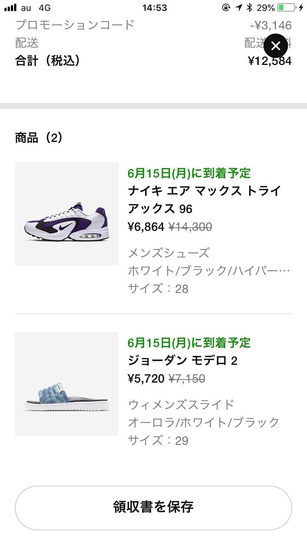今、買えた! しかも29センチ✌️
