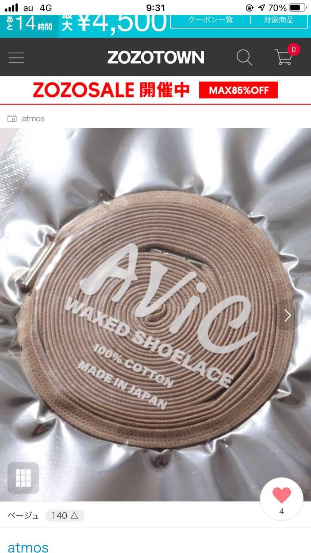 atmosなどで販売してるAVICのシューレース使ってる人いますか? AJ1モ