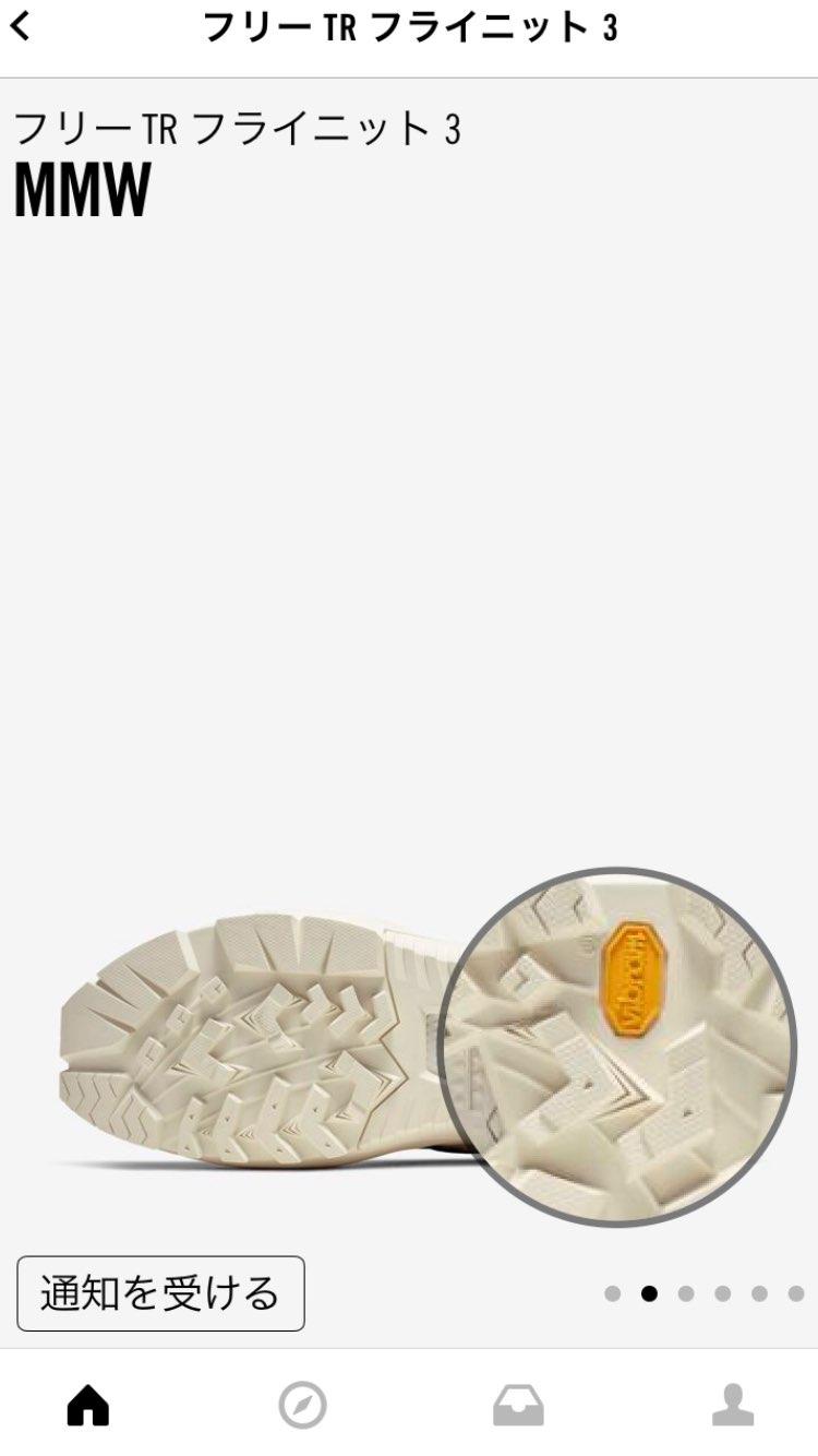 NIKEのスニーカーで今までにアウトソールにビブラム社製のものを使用したスニーカ