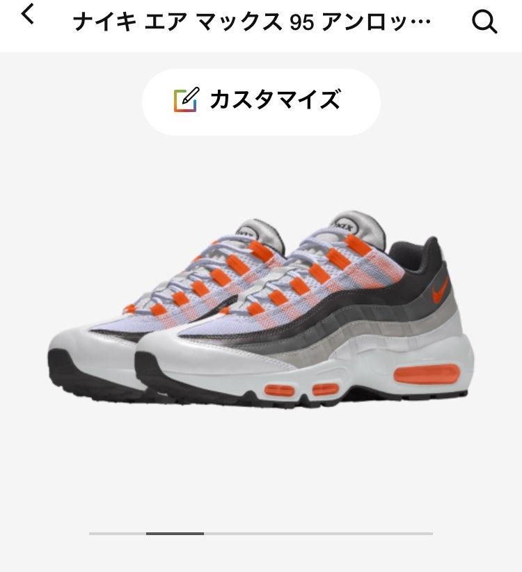 エアマックス95 アンロックド by you✨ ¥22000の値段設定なら素材