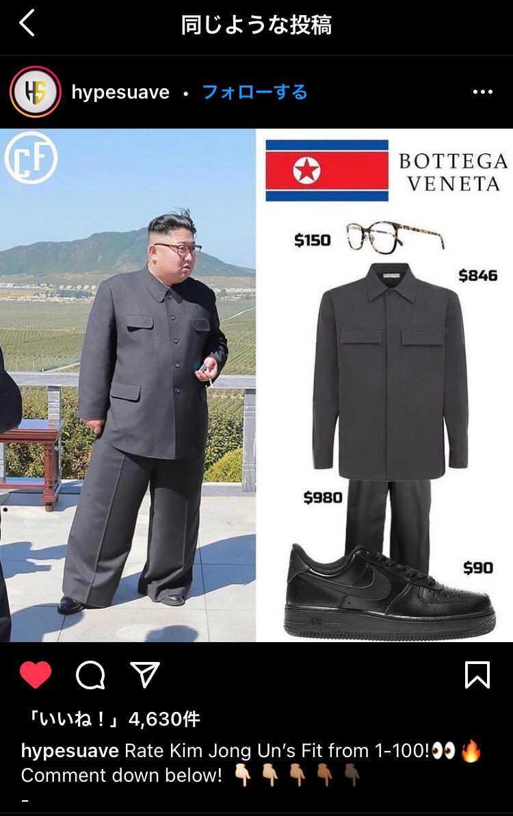 金○恩が黒のaf1履いているなら、supremeのも絶対持ってるよね!?(ネタ
