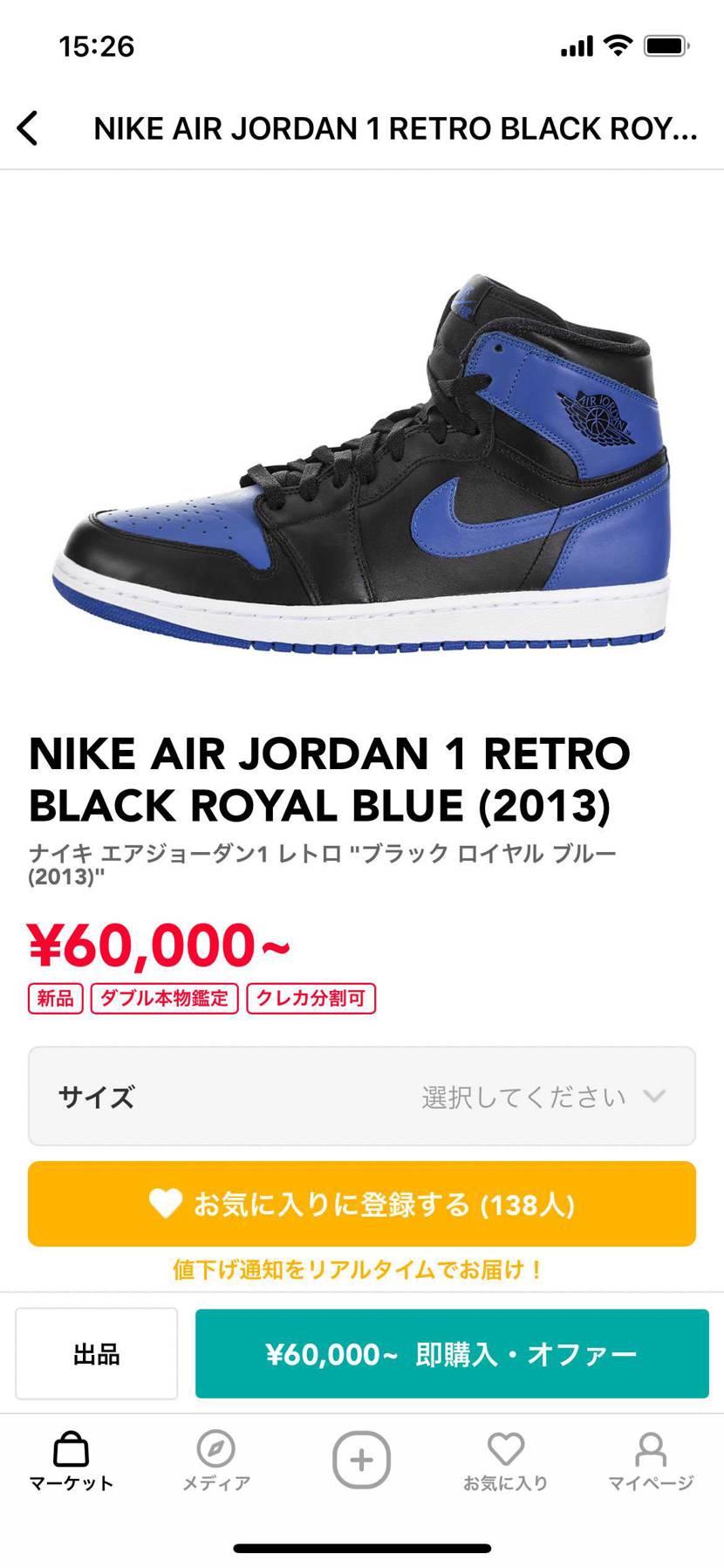 NIKE AIR JORDAN 1 RETRO BLACK ROYAL BLUE