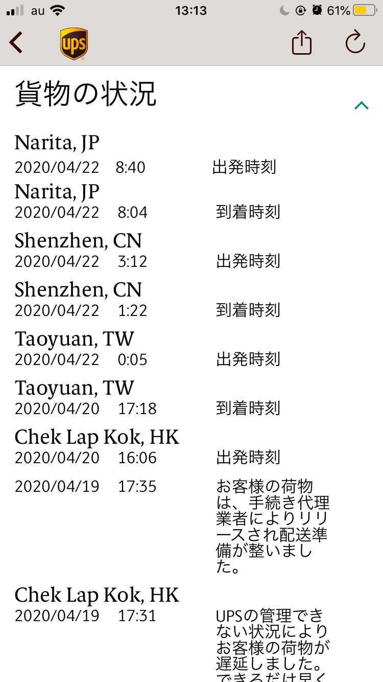 アンロックドも ようやく日本に到着したみたい😁  明日には配達されるかなぁ