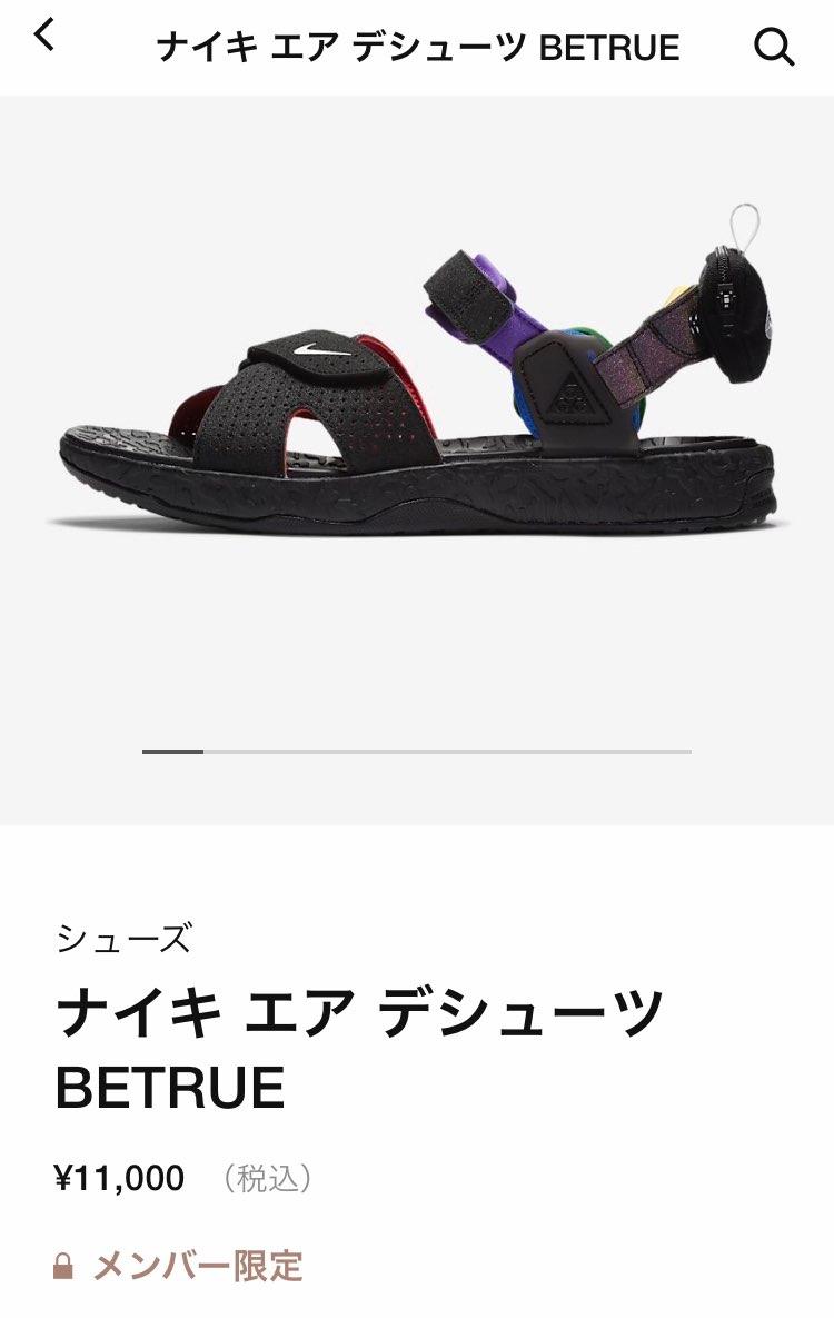スリッパ購入😁  川遊び用に欲しかってんなぁ😏  楽しみー!!  以