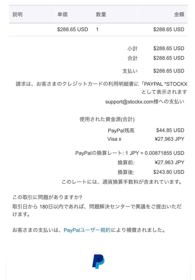 PayPal残高が米ドルで少しあったからスットコでPayPal払いにてスニーカー