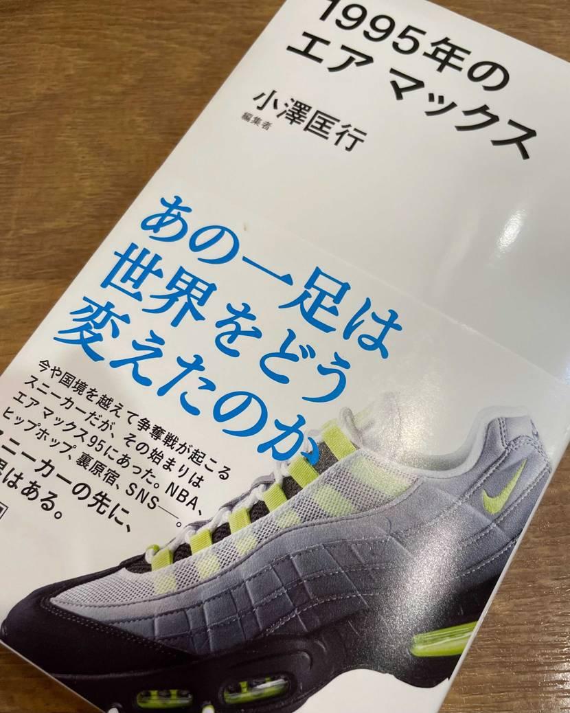 読み応えがありそうな本があったので購入 東京スニーカー史も面白かったので期待