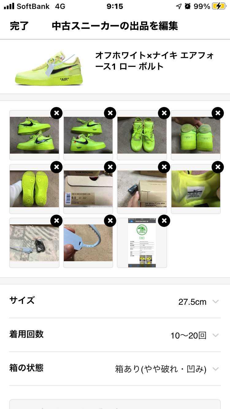 off-whiteのエアフォースワン ボルト 27.5cm 中古を5万円より販売