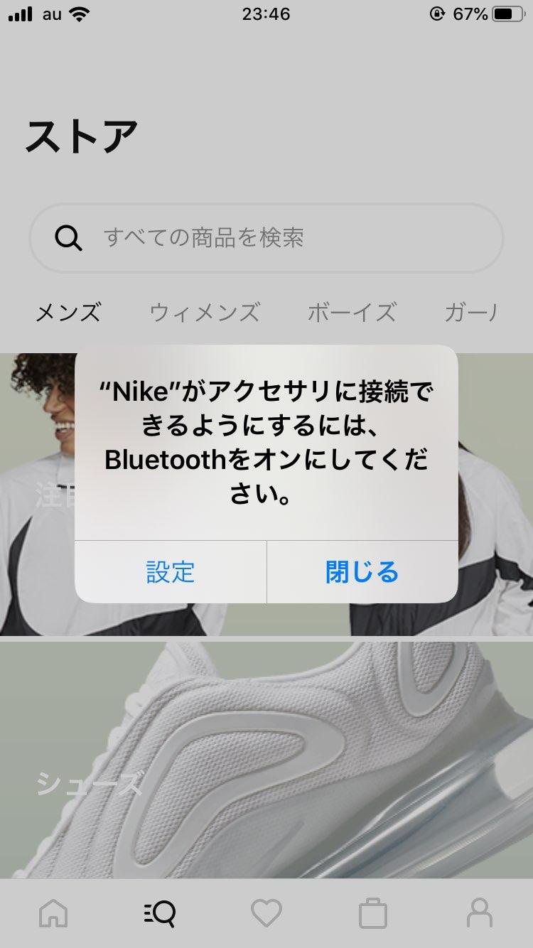 最近ナイキアプリがBluetooth、Bluetoothうるさい。わざわざONに
