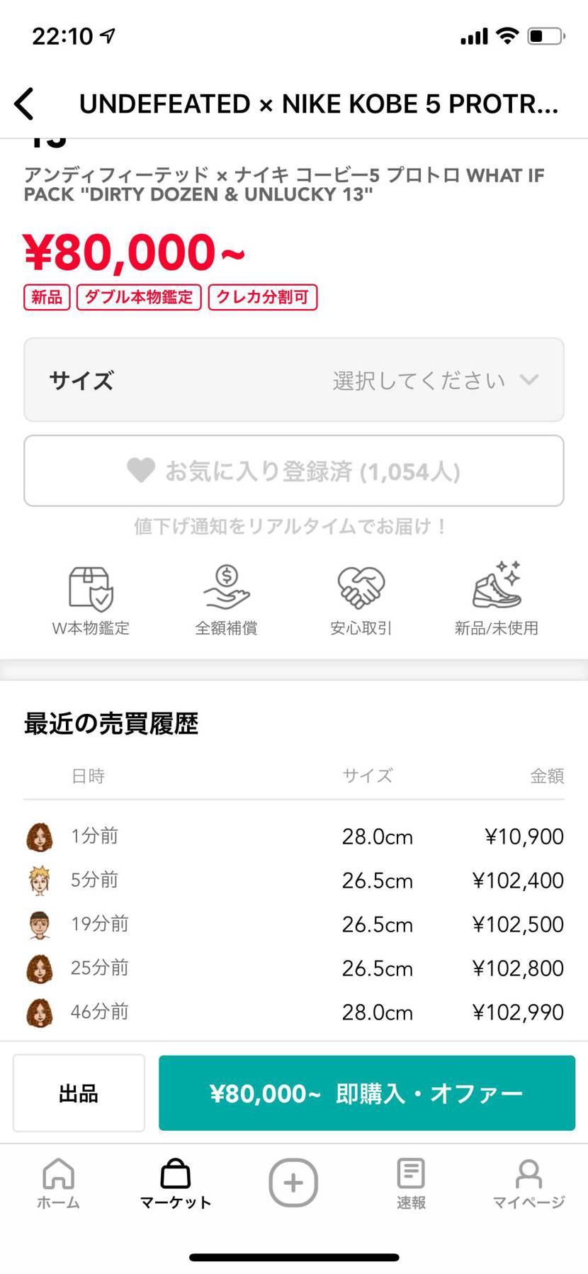 情報戦の中、六万円代で買えた人は幸せ者だなの眺めてたら、、