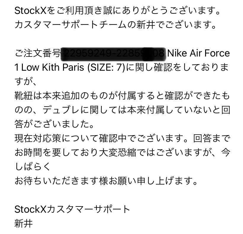 stockxで購入したら替えのシューレースとデュブレが付属していなかったので問い